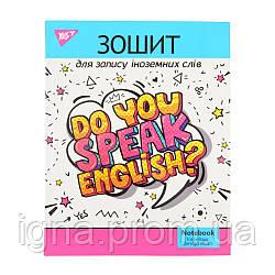 """Зошит для запису іноземних слів, інтегр., Уф-віб. """"SPEAK ENGLISH"""", ТМ """"YES"""""""