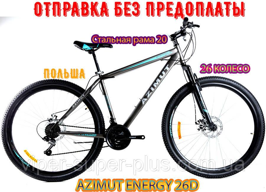 ✅ Горный Велосипед Azimut Energy 26 D СЕРЫЙ 20 Рама