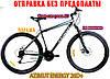 ✅ Гірський Велосипед Azimut Energy 26 D+ ЧОРНО-ЧЕРВОНИЙ 20 Рама, фото 9