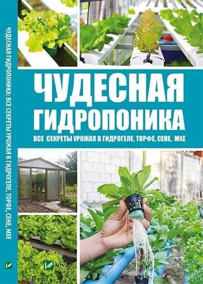 Чудесная гидропоника: все секреты урожая в гидрогеле торфе сене мхе