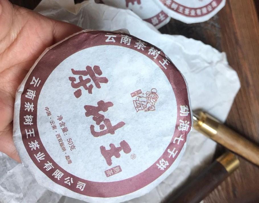 Мини бин шу пуэра фабрики Ча Шу Ван 2020 год 50 г