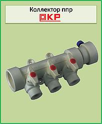 KP ппр колектор 3-way з кульовими кранами 40x20