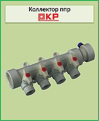 KP ппр колектор 4-way з кульовими кранами 40x20