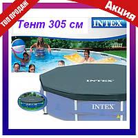 Тент Intex для каркасного круглого бассейна 305 см.