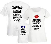 Семейные футболки фемели family look