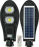 Світильник вуличний на сонячній батареї з датчиком руху UKC COB з пультом 220W (7481)