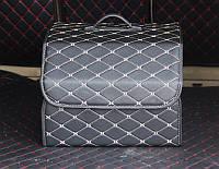 Органайзер саквояж автомобильный в багажник 40см х 32см х 30 см. Белая прошивка