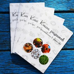 Книга рецептів для автоклава