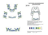 Заготовка  детского платья под бисер