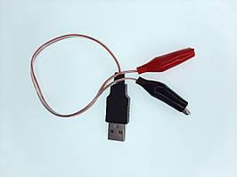 Переходник USB папа - зажимы крокодилы для USB тестера