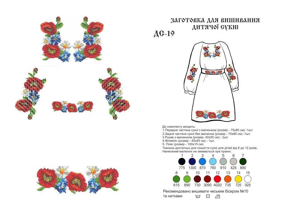 Заготовка для детского платья 6-12 лет