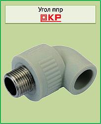 KP кут ппр зовнішня різьба 32x1