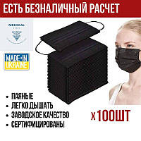 Маски медицинские защитные черные трехслойные, маска медична чорна тришарова 100шт