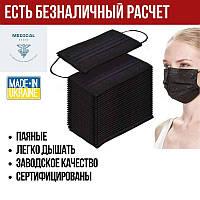Медицинские маски защитные черные 3х слойные штампованные, одноразовые маски для лица с зажимом для носа 05/2