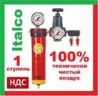 Italco AC6001. 1 ступень. Блок подготовки сжатого воздуха профессиональный, система для покраски, компрессора