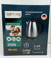 """Електрочайник металевий """"Rainberg"""" RB-803"""