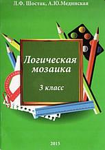 Робочий зошит Логічна мозаїка 3 клас Нова програма Авт: Шостак Л. Мединська А. Вид-во: Одеса