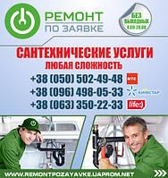 Замена, установка крана в ванной Полтава. Установка, подключение смеситель на кухню в Полтаве