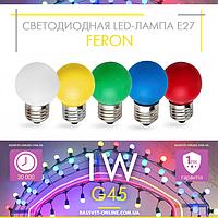 Світлодіодна LED лампа Feron LB37 G45 1W Е27 для гірлянди белт-лайт кольорова (зелена, синя, жовта, червона)