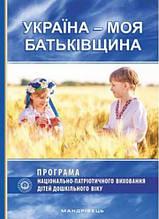 Україна моя Батьківщина Парціальна програма національно-патріотичного виховання дітей дошкільного віку