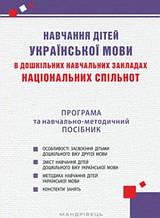 Навчання дітей української мови в ДНЗ національних спільнот : програма та навчально-методичний посібник
