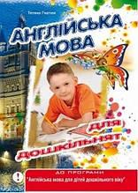 Англійська мова для дошкільнят (посібник)