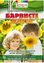 Барвисте життя: хрестоматія для читання дітям дошкільного віку