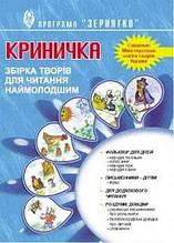 Криничка. Збірка творів для читання наймолодшим