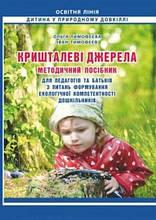 Кришталеві джерела : метод. посібник для педагогів та батьків з питань формування екологічної компетентності