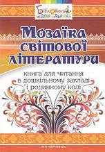 Мозаїка світової літератури : книга для читання в ДНЗ і родинному колі