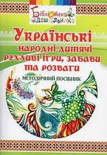 Українські народні дитячі рухливі ігри, забави та розваги