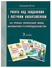 Робота над завданнями з логічним навантаженням на уроках української мови математики та природознавства 3 клас
