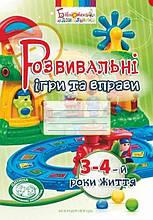 Розвивальні ігри та вправи для дітей 3-4 року життя Мандрівець