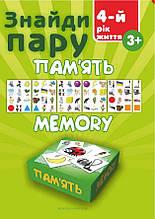 Знайди пару Пам'ять Навчальний посібник для дітей 4 року життя Мандрівець