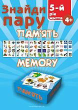 Знайди пару Пам'ять Навчальний посібник для дітей 5 року життя Мандрівець
