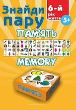 Знайди пару Пам'ять Навчальний посібник для дітей 6 року життя Мандрівець