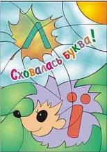 Сховалась буква! Українські літери Розмальовка для дошкільного віку Мандрівець