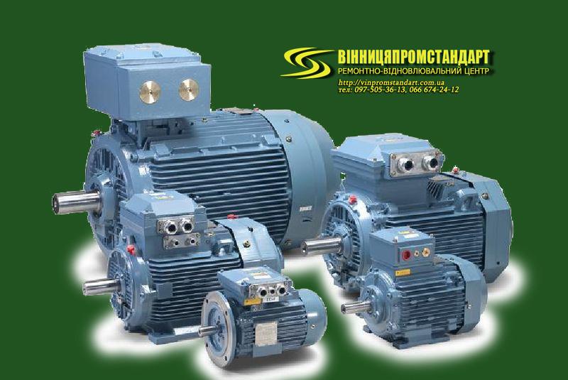 Перемотка електродвигунів - Вінницяпромстандарт в Виннице c54abdb530cd1