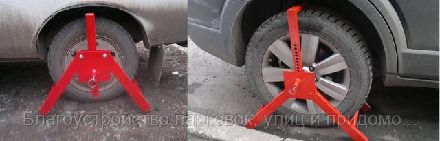 устройство для блокирования автомобильных колёс