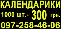 Календарик 1000 шт. — 300 грн.