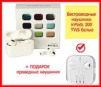 Беспроводные наушники inPods 300 TWS белые, блютуз наушники для iphone, гарнітура для айфона 5/6/7/8/X/11/12