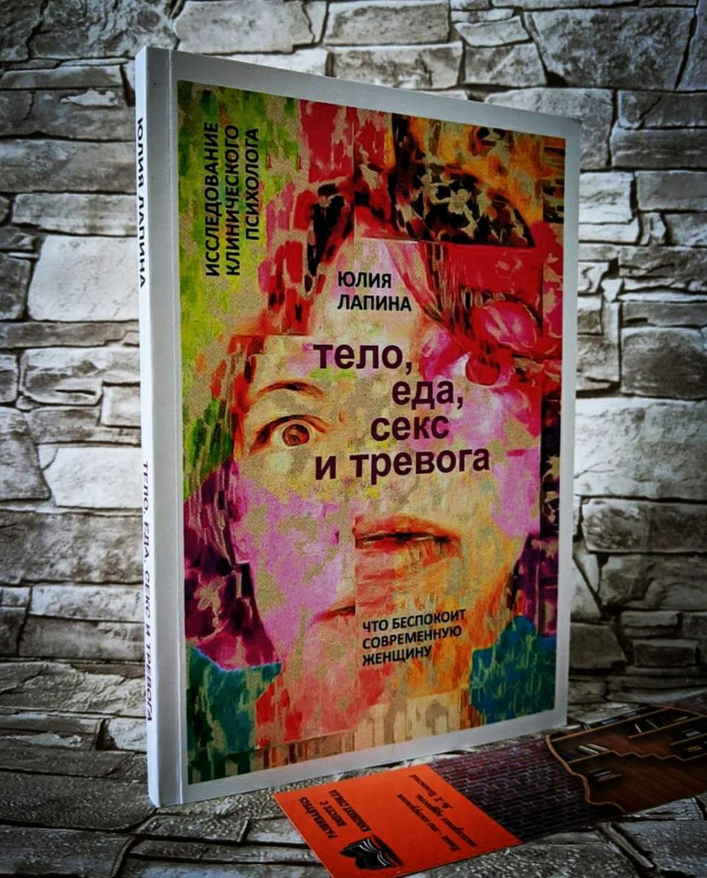 """Книга """"Тело, еда, секс и тревога: Что беспокоит современную женщину"""" Юлия Лапина"""