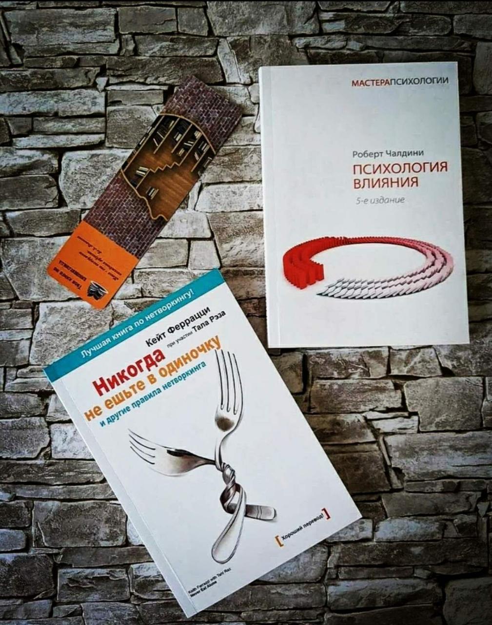 "Набор книг ""Никогда не ешьте в одиночку"" Кейт Феррацци, ""Психология влияния"" Роберт Чалдини"