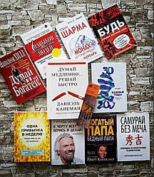 "Набор ТОП 10 книг по саморазвитию Самурай без меча"",""Богатый папа"",Думай и богатей"" и др."