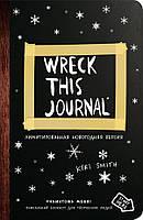Уничтожь меня! Уникальный блокнот для творческих людей (новогоднее оформление).Кери Смит
