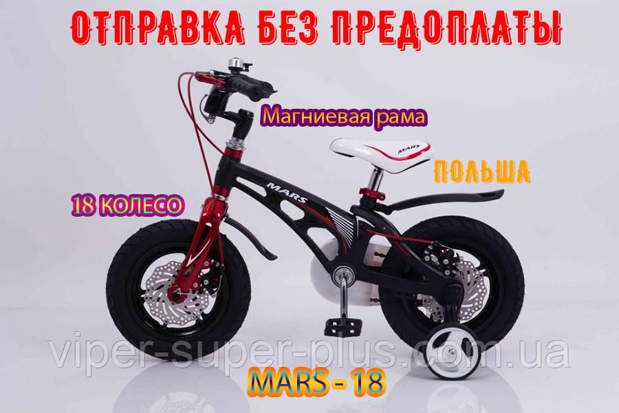 """✅Велосипед магниевый """"MARS-18"""" Black Черно-Красный"""