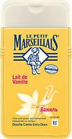 Гель для душу Le Petit Marseillais Ваніль 250 мл