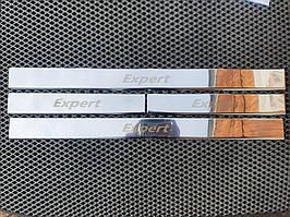 Peugeot Expert 2017↗ рр. Накладки на дверні пороги (4 шт)