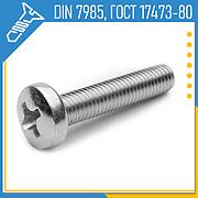 Винты DIN 7985, ГОСТ 17473-80 с полукруглой головкой