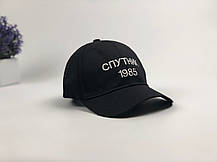 Кепка Бейсболка Чоловіча Жіноча City-A з написом Супутник 1985 Чорна, фото 2